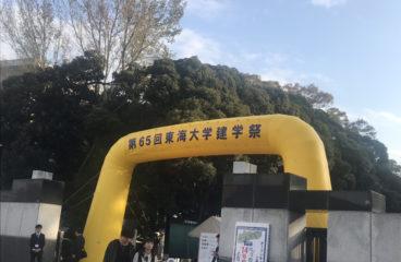 พาเที่ยวงานวัฒนธรรมในมหาวิทยาลัยญี่ปุ่น