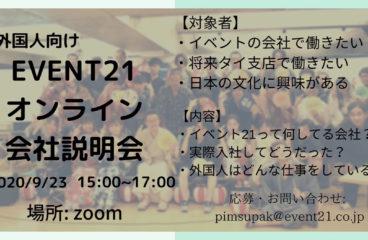 ★สัมนาหางาน online บริษัท Event21★